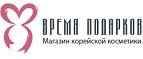 Vremypodarkov coupons