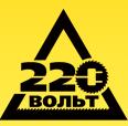 220-Volt.ru coupons