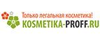 Kosmetika-proff.ru coupons