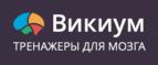 Wikium.ru coupons