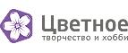Zvetnoe.ru coupons